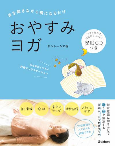 おやすみヨガ_カバー_data0206